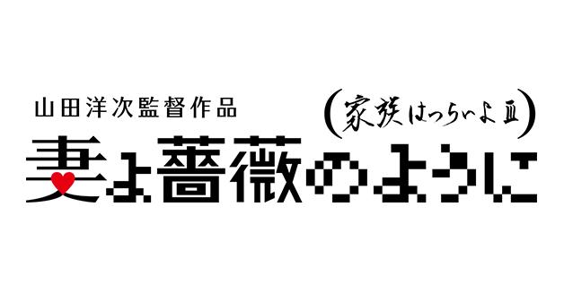 中澤勝一建築 映画鑑賞券プレゼント『妻よ薔薇のように 家族はつらいよⅢ』