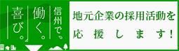 信州で、働く。喜び。キャンペーン(長野県 地元企業の採用応援)
