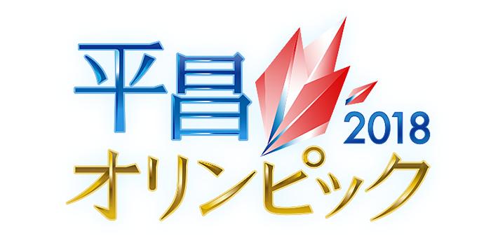 ピョンチャンオリンピック2018(平昌オリンピック)