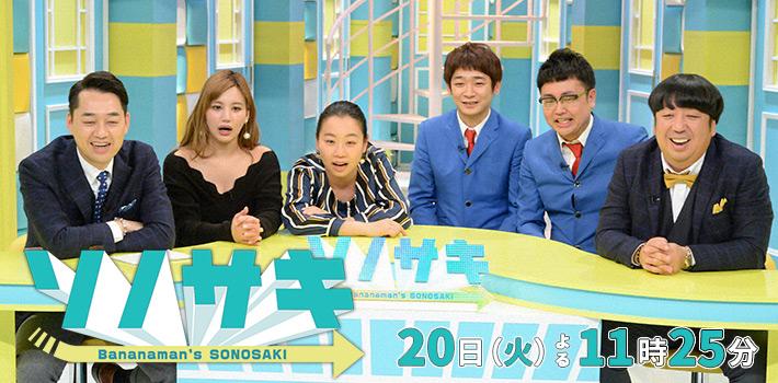 ソノサキ ~知りたい見たいを大追跡!~