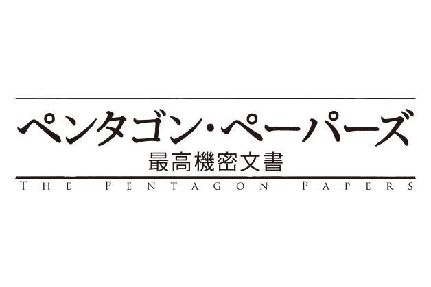システックス 映画鑑賞券プレゼント 『ペンタゴン・ペーパーズ 最高機密文書』