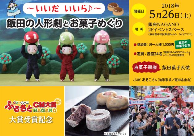 ~いいだ いいら♪~ 飯田の人形劇とお菓子めぐり