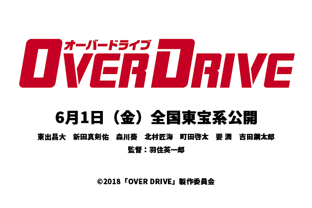 abn 映画鑑賞券プレゼント「OVER DRIVE」