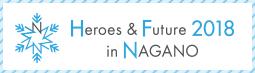 Heroes & Future 2018 in NAGANO(長野オリンピック・パラリンピック20周年記念事業)