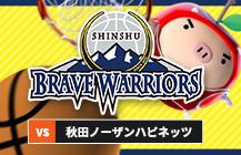 B2リーグ 信州ブレイブウォリアーズ vs 秋田ノーザンハピネッツ
