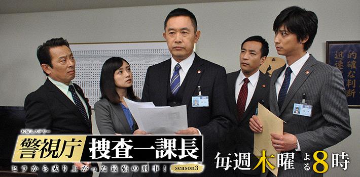 警視庁・捜査一課長シーズン3(第4話)