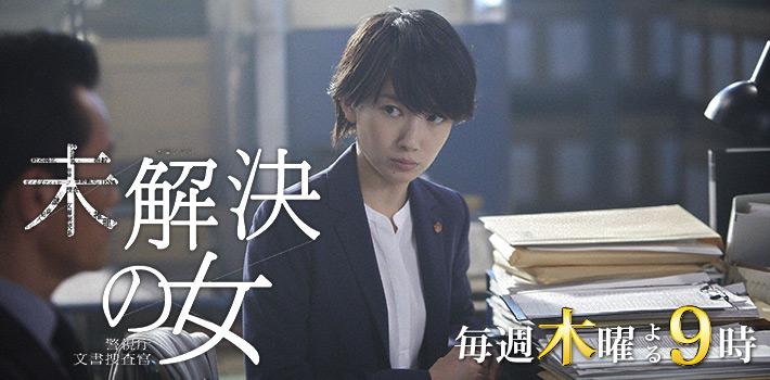 未解決の女 警視庁文書捜査官(第2話)