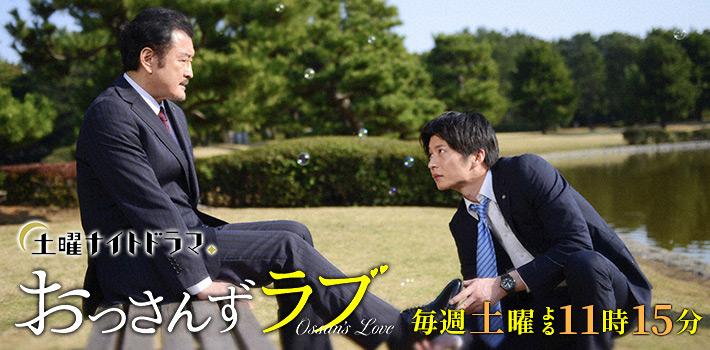 土曜ナイトドラマ『おっさんずラブ』(第2話)