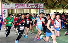 JA共済Presents 第2回みんなでつなぐ abn5時間リレーマラソン