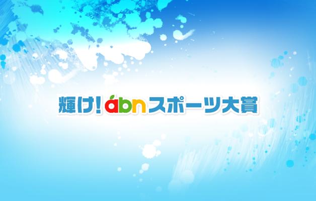 第27回abnスポーツ大賞贈呈式・トークショー【観覧者募集】