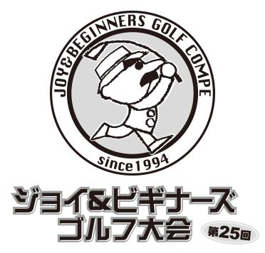 第25回ジョイ&ビギナーズゴルフ大会
