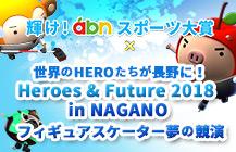 輝け!第27回スポーツ大賞・世界のHEROが長野に! Heroes&Future2018 in NAGAN フィギュアスケーター夢の競演