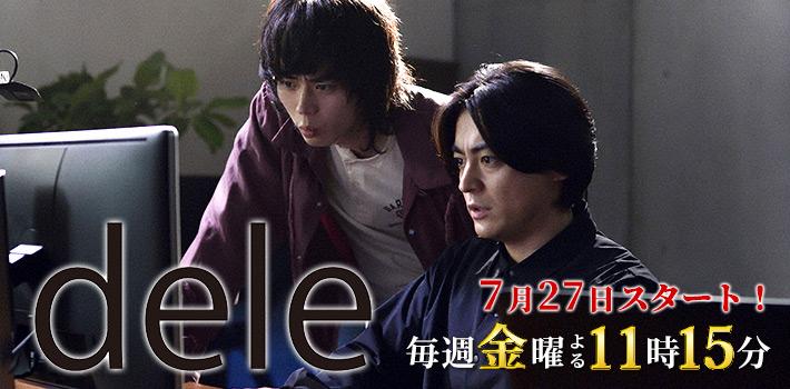 金曜ナイトドラマ dele(ディーリー)
