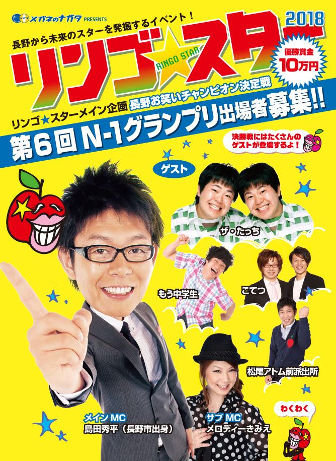 リンゴスター2018 長野お笑いチャンピオン決定戦!