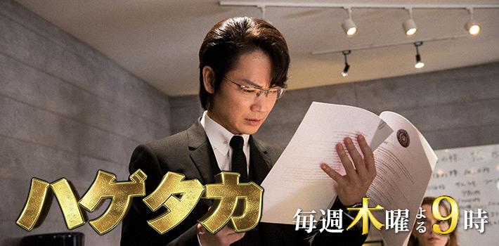 木曜ドラマ『ハゲタカ』