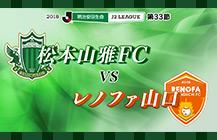 サッカーJ2 松本山雅FC×レノファ山口FC