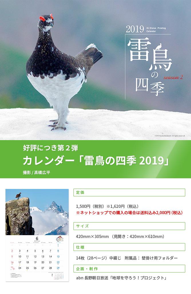 カレンダー「雷鳥の四季 2019」