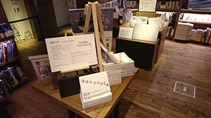 "東京・代官山 蔦屋書店で「冬の雷鳥""DAIFUKU""展」"