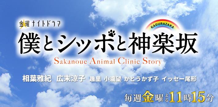 金曜ナイトドラマ『僕とシッポと神楽坂』(3)
