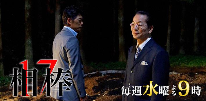 相棒 season17(2)