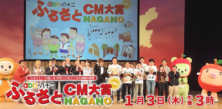 abn・八十二第18回ふるさとCM大賞NAGANO