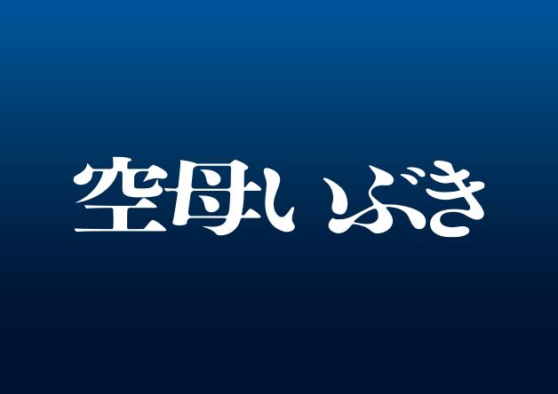 システックス 映画鑑賞券プレゼント 映画『空母いぶき』