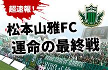 超速報!松本山雅FC運命の最終戦