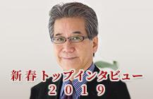 新春トップインタビュー2019