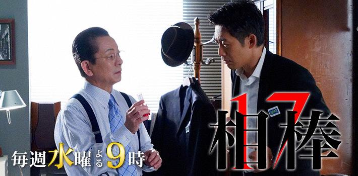 相棒 season17(12)