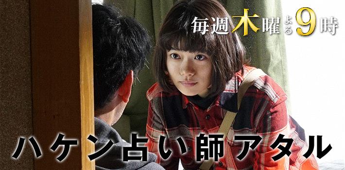 木曜ドラマ『ハケン占い師アタル』(2)