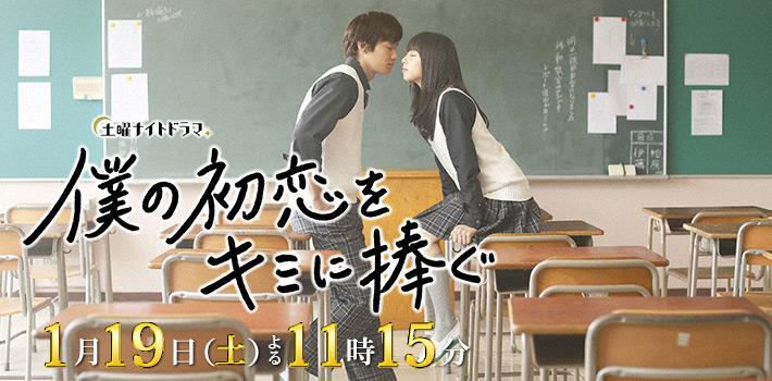 土曜ナイトドラマ『僕の初恋をキミに捧ぐ』(1)