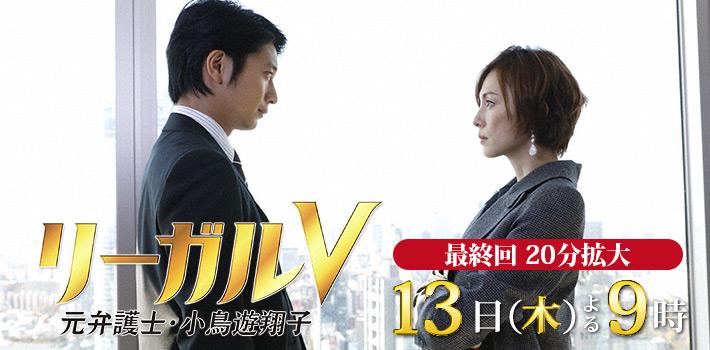 木曜ドラマ『リーガルV~元弁護士・小鳥遊翔子~』(9)