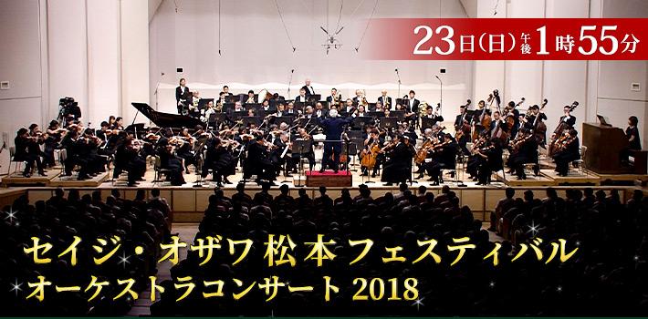 セイジ・オザワ松本フェスティバル オーケストラコンサート2018
