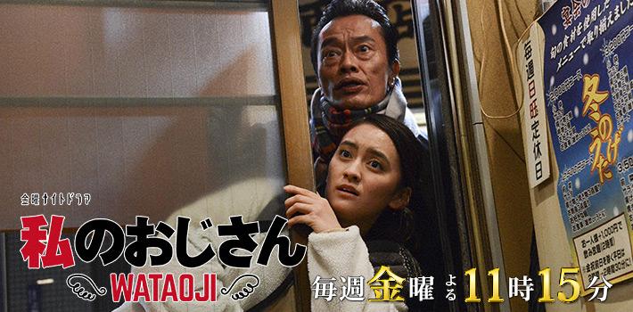 金曜ナイトドラマ『私のおじさん~WATAOJI~』(3)