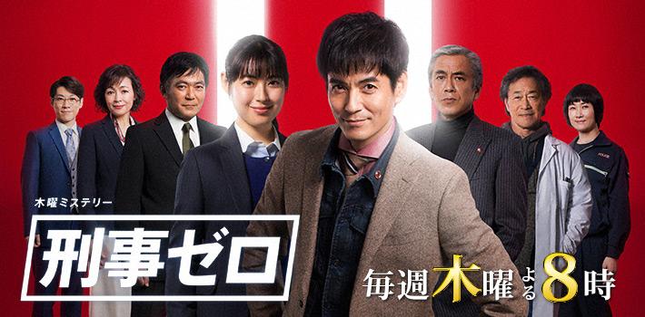 木曜ミステリー『刑事ゼロ』(3)