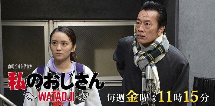 金曜ナイトドラマ『私のおじさん~WATAOJI~』(2)