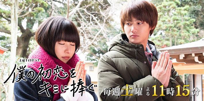土曜ナイトドラマ『僕の初恋をキミに捧ぐ』(6)