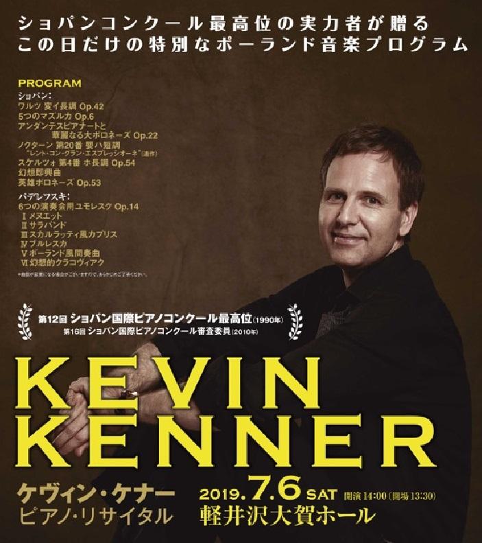 ケヴィン・ケナー ピアノ・リサイタル