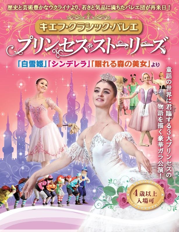 キエフ・クラシック・バレエ プリンセス ストーリーズ