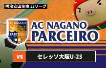 AC長野パルセイロ VS セレッソ大阪U-23