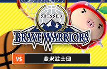 B2リーグ 信州ブレイブウォリアーズ vs 金沢武士団