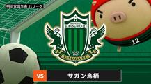 J1リーグ 松本山雅FC vs サガン鳥栖