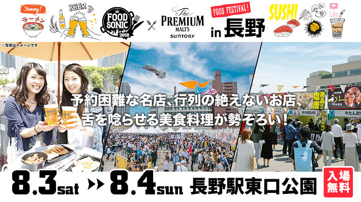 FOOD SONIC in 長野 supported by SUNTORY The PREMIUM MALT'S – フードソニック 2019