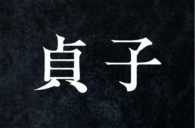 夢工房ヤッホー 映画『貞子』映画鑑賞券プレゼント