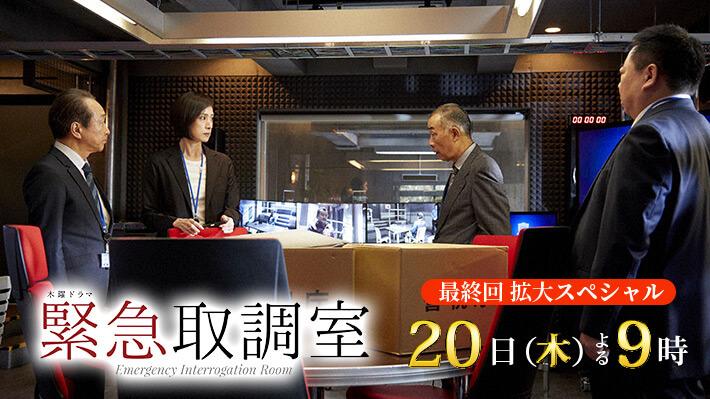木曜ドラマ『緊急取調室』(10)