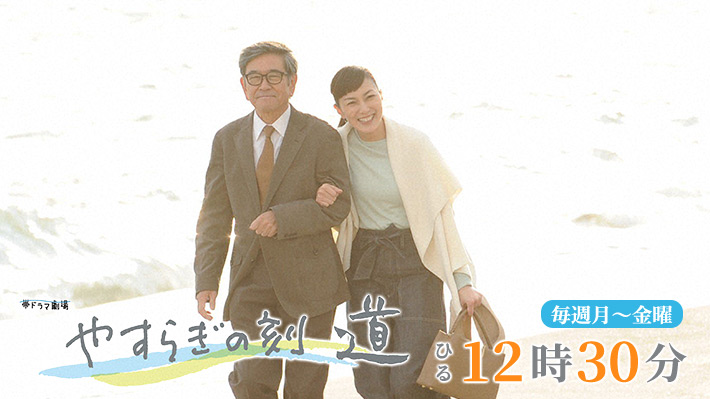 やすらぎの刻~道(8)