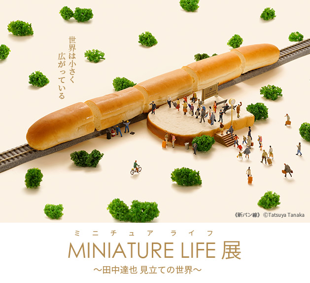 MINIATURE LIFE 展 ~田中達也 見立ての世界~