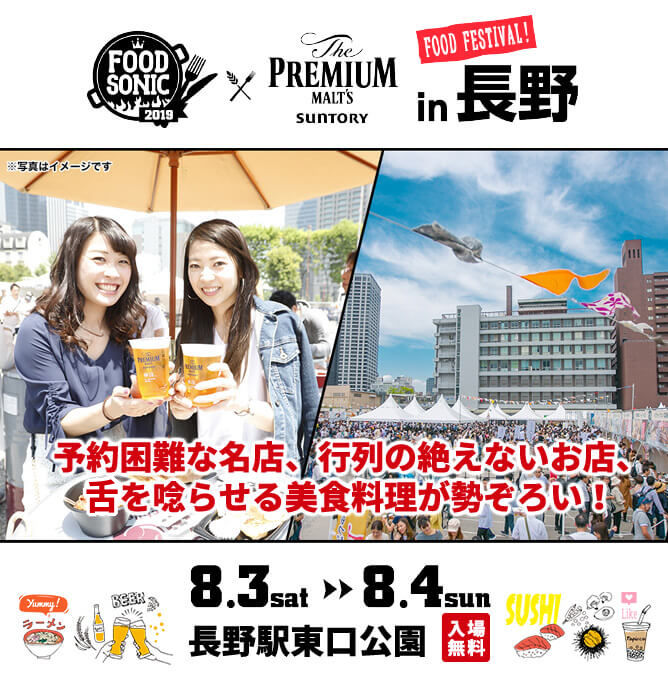 FOOD SONIC 2019 in 長野 supported by SUNTORY The PREMIUM MALT'S