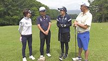 第26回 ジョイ&ビギナーズゴルフ大会 ~スキルはビギナーでもゴルフの精神は一流を目指す~