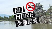 ぐるっと松本 NO MORE受動喫煙